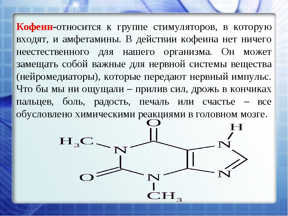 Кофеин-относится к группе стимуляторов, в которую входят, и амфетамины. В дей...
