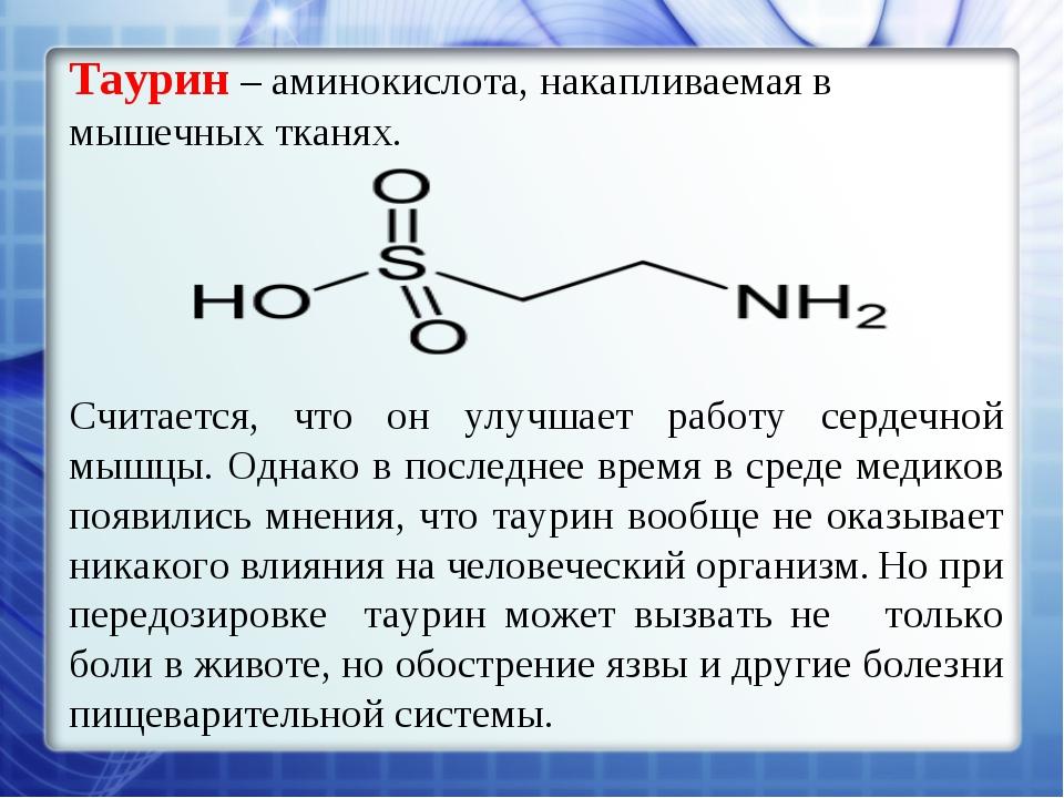Таурин – аминокислота, накапливаемая в мышечных тканях. Считается, что он улу...