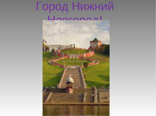 Город Нижний Новгород!