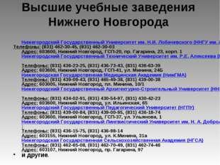 Высшие учебные заведения Нижнего Новгорода Нижегородский Государственный Унив