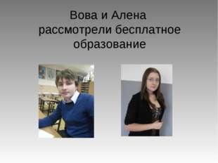 Вова и Алена рассмотрели бесплатное образование