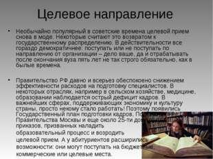 Целевое направление Необычайно популярный в советские времена целевой прием с