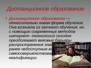 Дистанционное образование Дистанционное образование — относительно новая форм