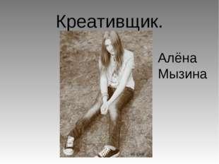 Креативщик. Алёна Мызина