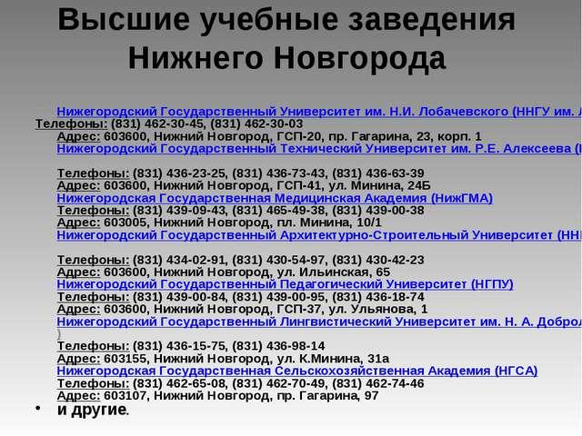 Высшие учебные заведения Нижнего Новгорода Нижегородский Государственный Унив...