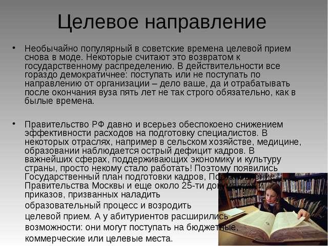 Целевое направление Необычайно популярный в советские времена целевой прием с...