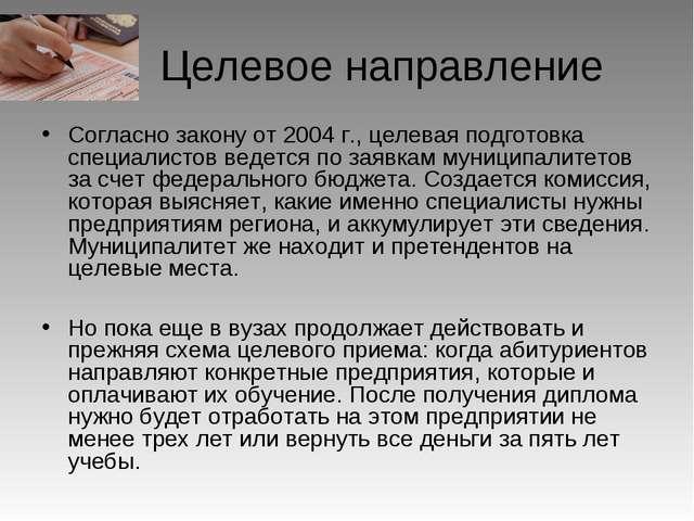 Целевое направление Согласно закону от 2004 г., целевая подготовка специалист...
