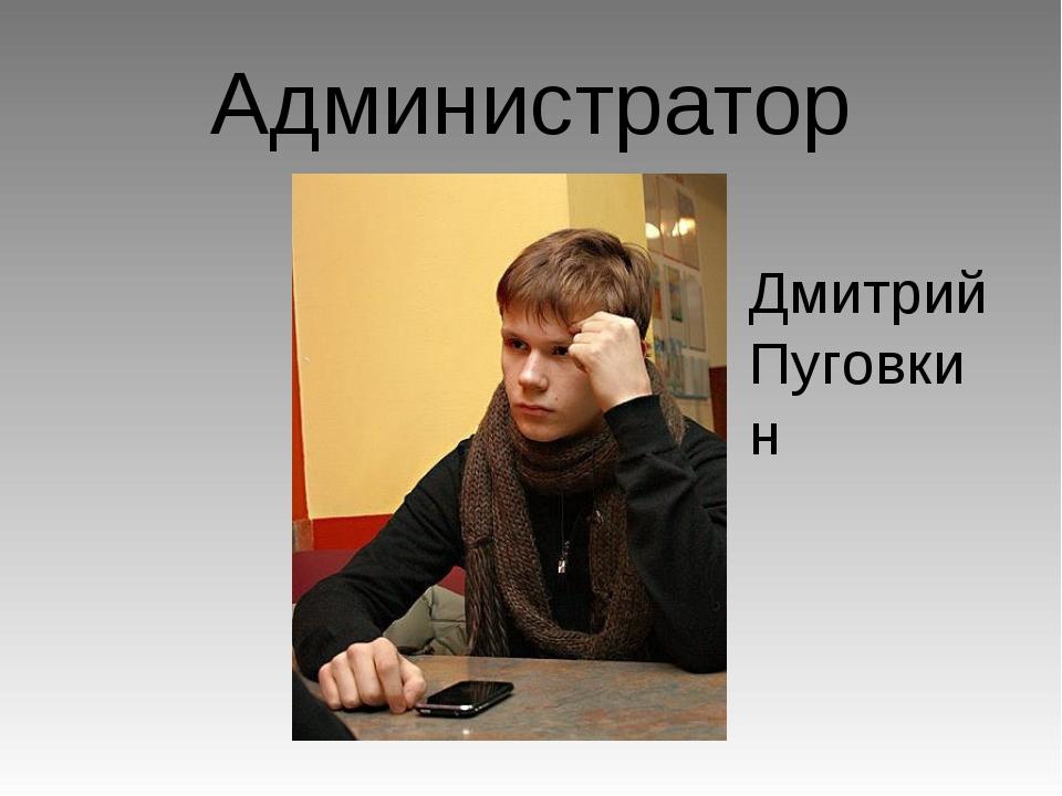 Администратор Дмитрий Пуговкин