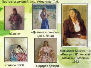 «Гаянэ» «Гаянэ» 1960 Портрет дочери «Девочка с сачком» (дочь Лена) Максимов
