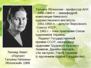 Леонид Левит «Портрет Татьяны Ниловны Яблонской» 1969 Татьяна Яблонская - пр