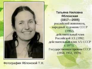 Татьяна Ниловна Яблонская (1917—2005) российский живописец, народный художник