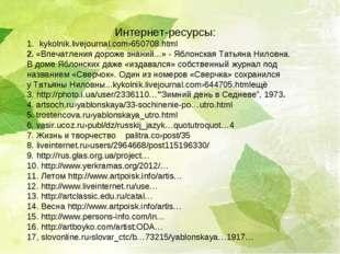 Интернет-ресурсы: kykolnik.livejournal.com›650708.html 2. «Впечатления дорож