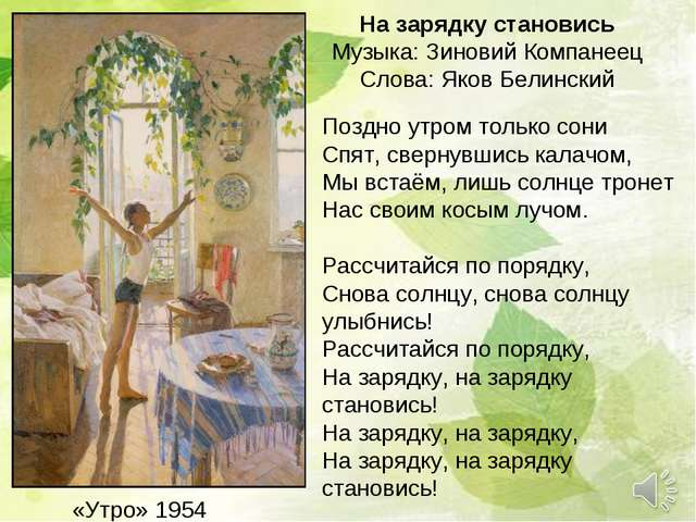«Утро» 1954 Поздно утром только сони Спят, свернувшись калачом, Мы встаём, ли...