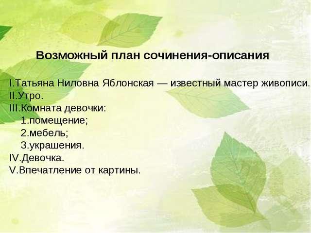 Возможный план сочинения-описания I.Татьяна Ниловна Яблонская — известный ма...