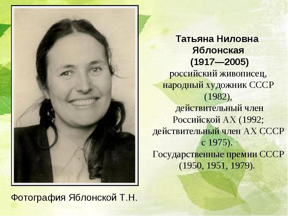Татьяна Ниловна Яблонская (1917—2005) российский живописец, народный художник...