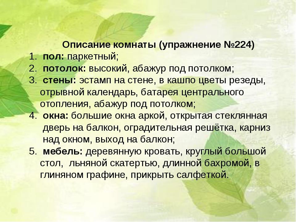 Описание комнаты (упражнение №224) 1. пол: паркетный; 2. потолок: высокий, а...