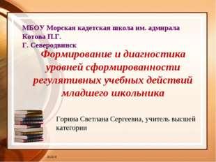 * Формирование и диагностика уровней сформированности регулятивных учебных де