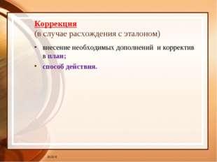 Коррекция (в случае расхождения с эталоном) внесение необходимых дополнений и