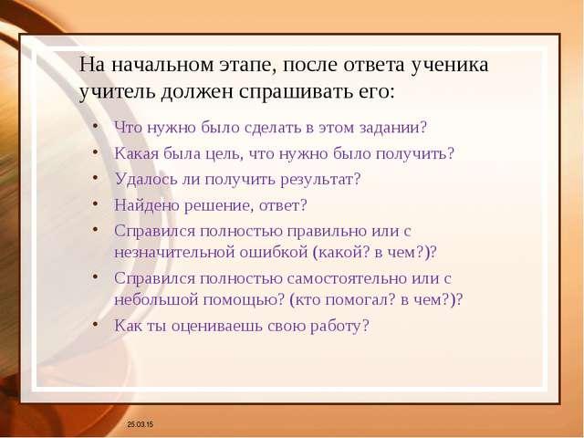 На начальном этапе, после ответа ученика учитель должен спрашивать его: Что н...
