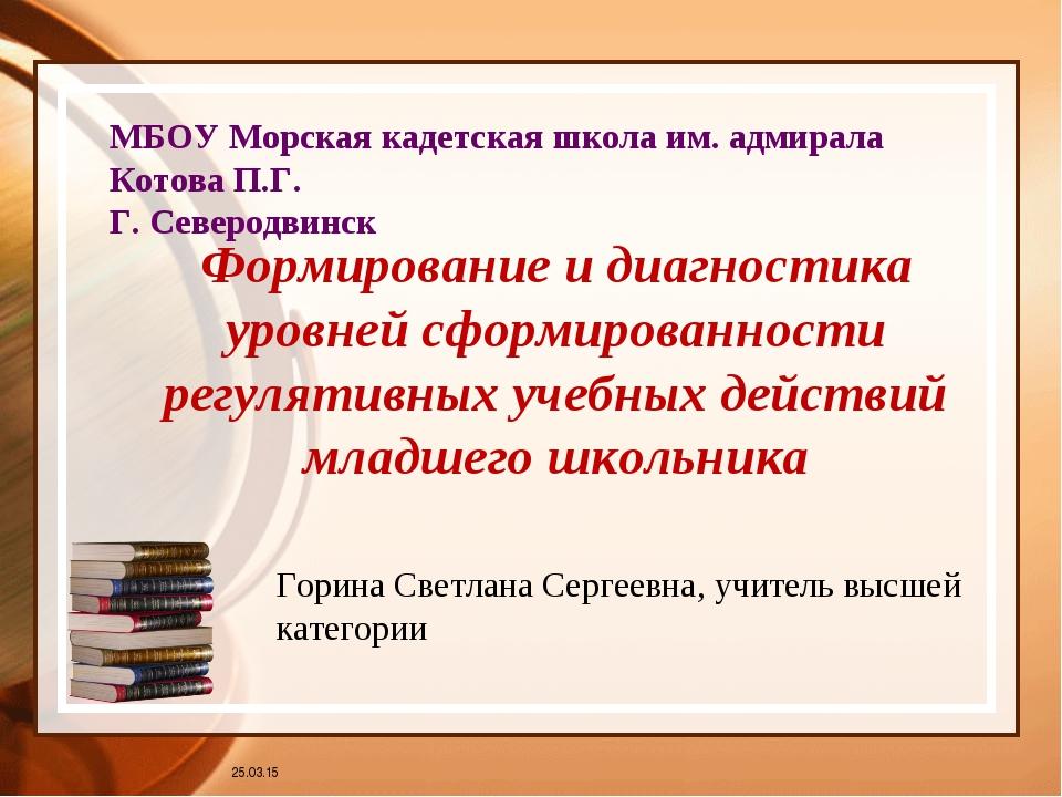 * Формирование и диагностика уровней сформированности регулятивных учебных де...
