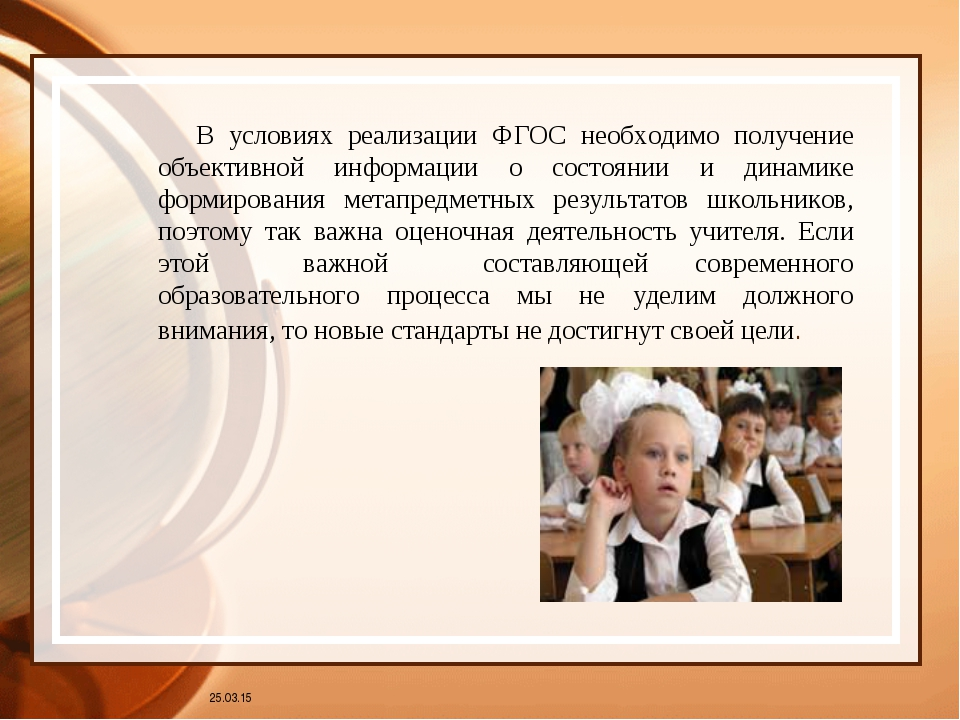 В условиях реализации ФГОС необходимо получение объективной информации о сос...