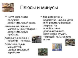 Плюсы и минусы + БУМ комбинаты получили дополнительный заказ. Книжные магазин