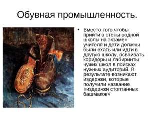 Обувная промышленность. Вместо того чтобы прийти в стены родной школы на экза