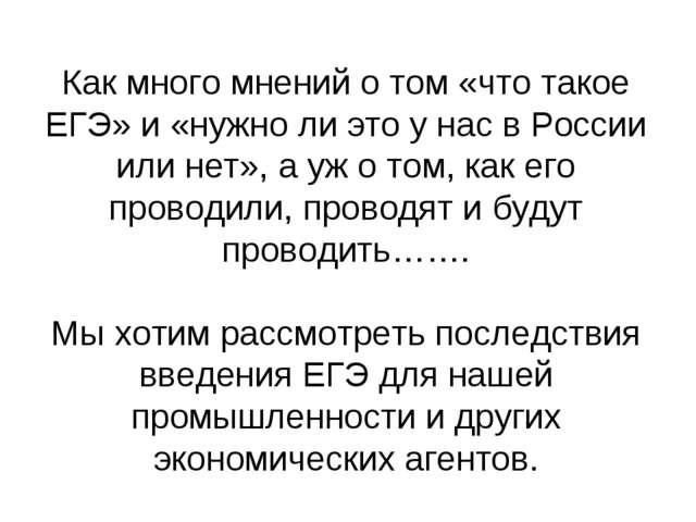 Как много мнений о том «что такое ЕГЭ» и «нужно ли это у нас в России или нет...