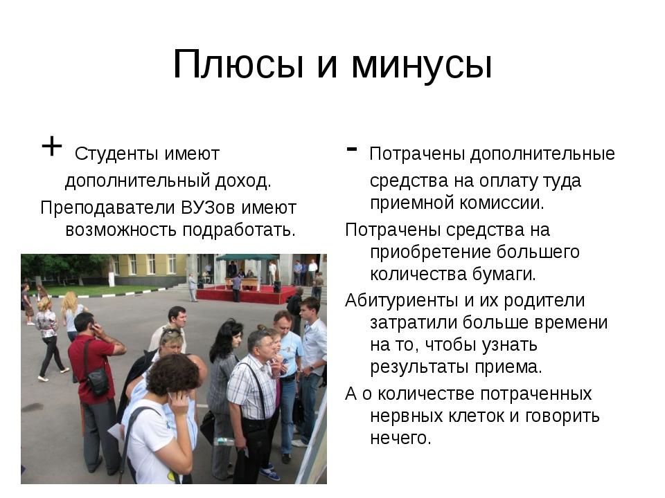 Плюсы и минусы + Студенты имеют дополнительный доход. Преподаватели ВУЗов име...