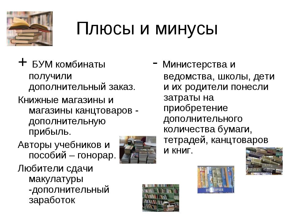 Плюсы и минусы + БУМ комбинаты получили дополнительный заказ. Книжные магазин...