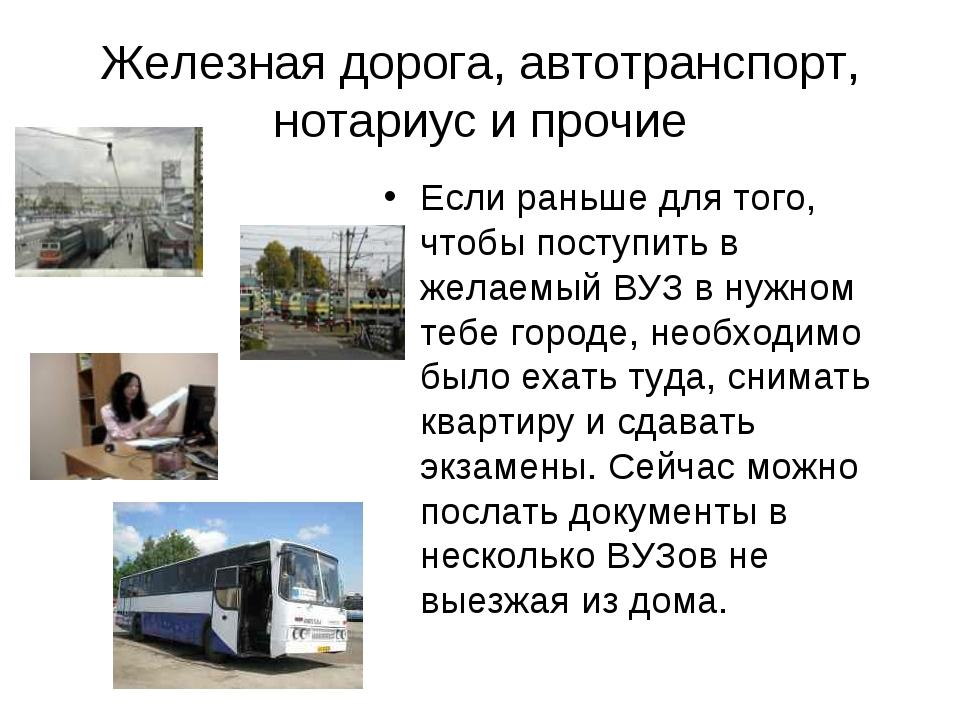 Железная дорога, автотранспорт, нотариус и прочие Если раньше для того, чтобы...