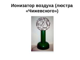 Ионизатор воздуха (люстра «Чижевского»)
