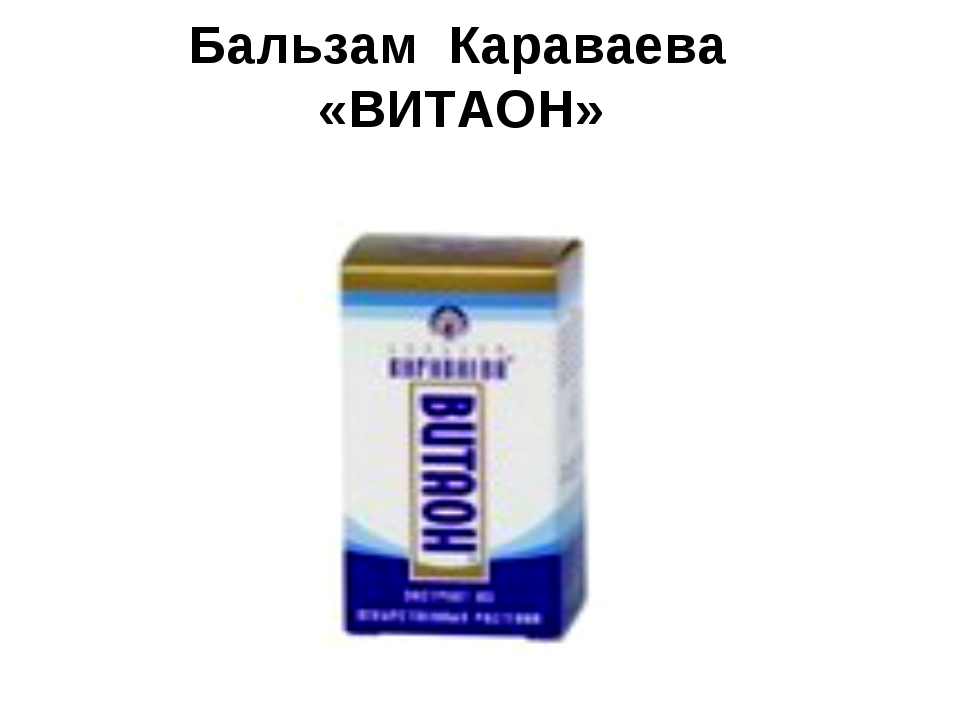 Бальзам Караваева «ВИТАОН»