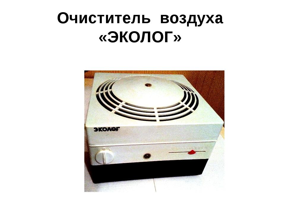 Очиститель воздуха «ЭКОЛОГ»