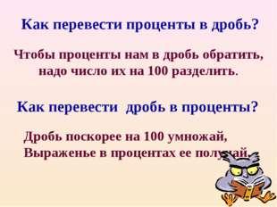 Чтобы проценты нам в дробь обратить, надо число их на 100 разделить. Как пере