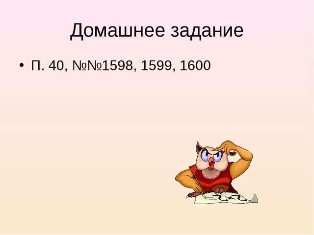 Домашнее задание П. 40, №№1598, 1599, 1600