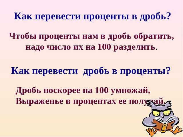 Чтобы проценты нам в дробь обратить, надо число их на 100 разделить. Как пере...
