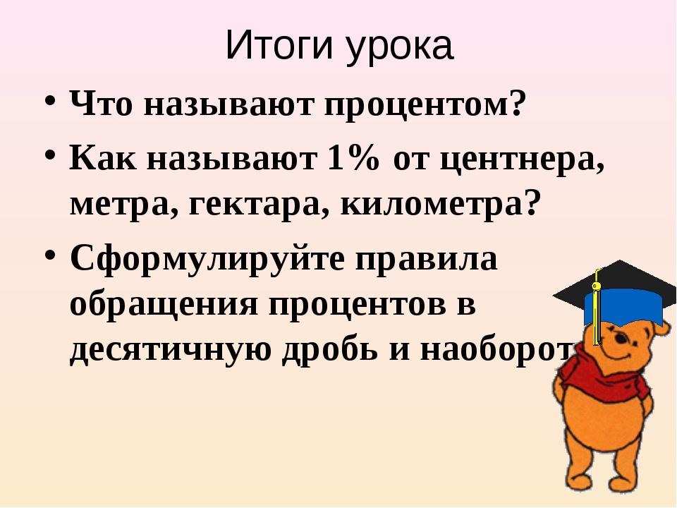 Итоги урока Что называют процентом? Как называют 1% от центнера, метра, гекта...