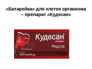 «Батарейка» для клеток организма – препарат «Кудесан»