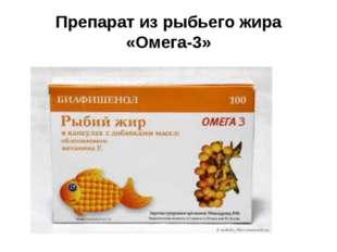 Препарат из рыбьего жира «Омега-3»