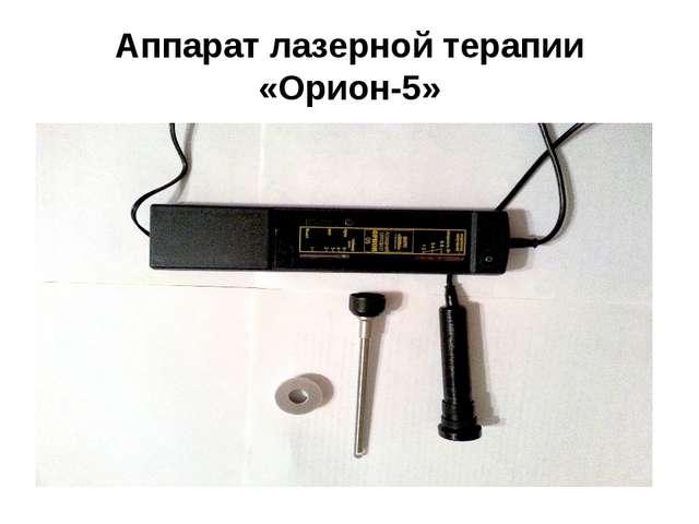 Аппарат лазерной терапии «Орион-5»