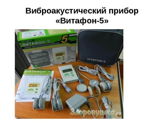 Виброакустический прибор «Витафон-5»