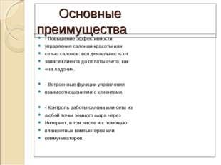 Основные преимущества - Повышение эффективности управления салоном красоты и