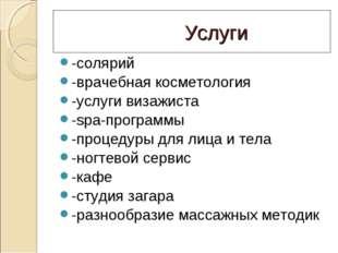 Услуги -солярий -врачебная косметология -услуги визажиста -spa-программы -пр