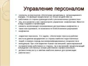 Управление персоналом - контроль за персоналом, обеспечение дисциплины и орг