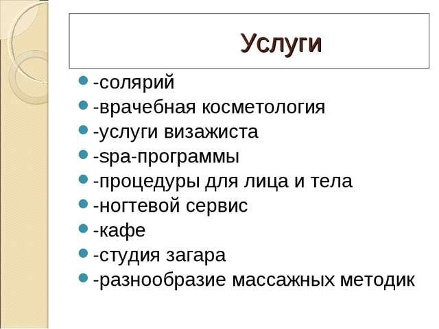 Услуги -солярий -врачебная косметология -услуги визажиста -spa-программы -пр...