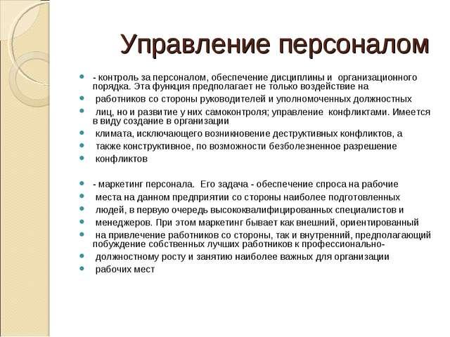 Управление персоналом - контроль за персоналом, обеспечение дисциплины и орг...