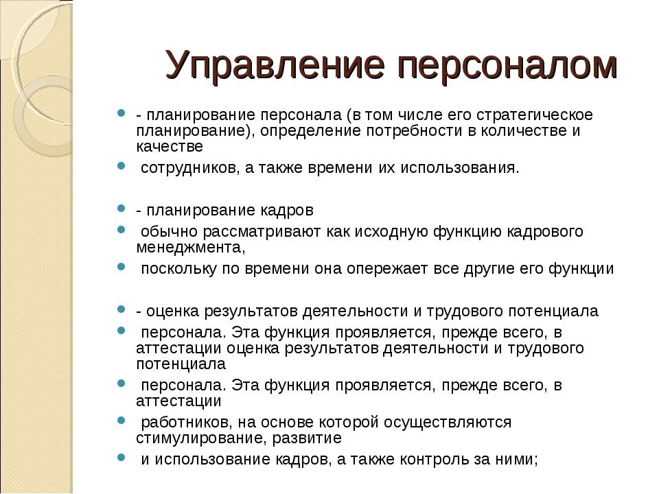 Управление персоналом - планирование персонала (в том числе его стратегическ...