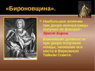 «Бироновщина». Наибольшее влияние при дворе императрицы получил ее фаворит- Э