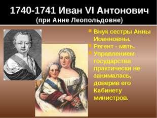 1740-1741 Иван VI Антонович (при Анне Леопольдовне) Внук сестры Анны Иоанновн